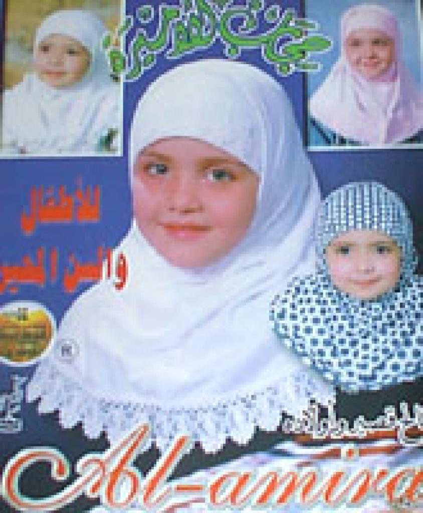 Child Sized Al-Amira Hijab  ch105