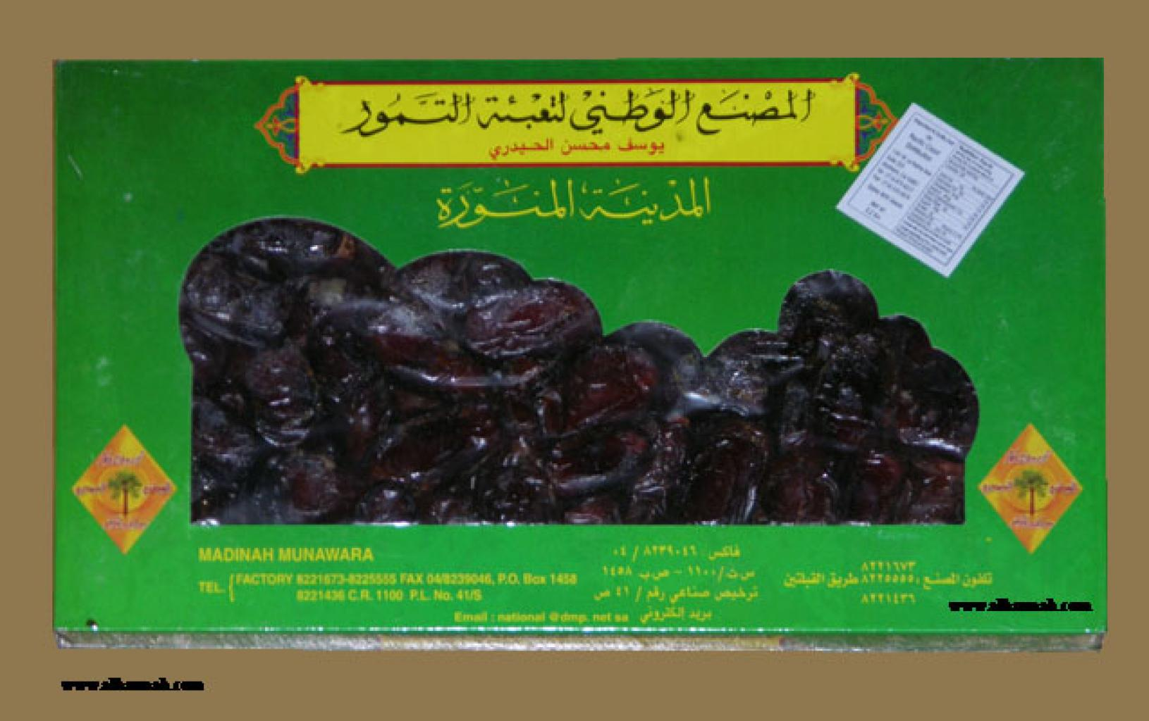 Yousef Mouhsen Alhaidary Dates Imported from Saudi Arabia gi352