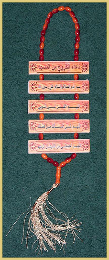 Ornamental beads set  gi372