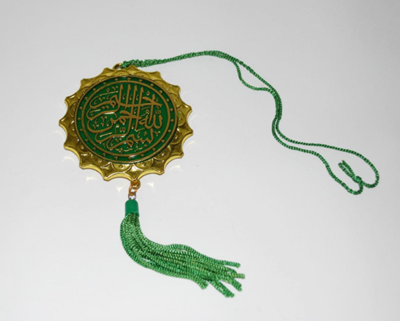 Hanging Islamic ornament  gi506