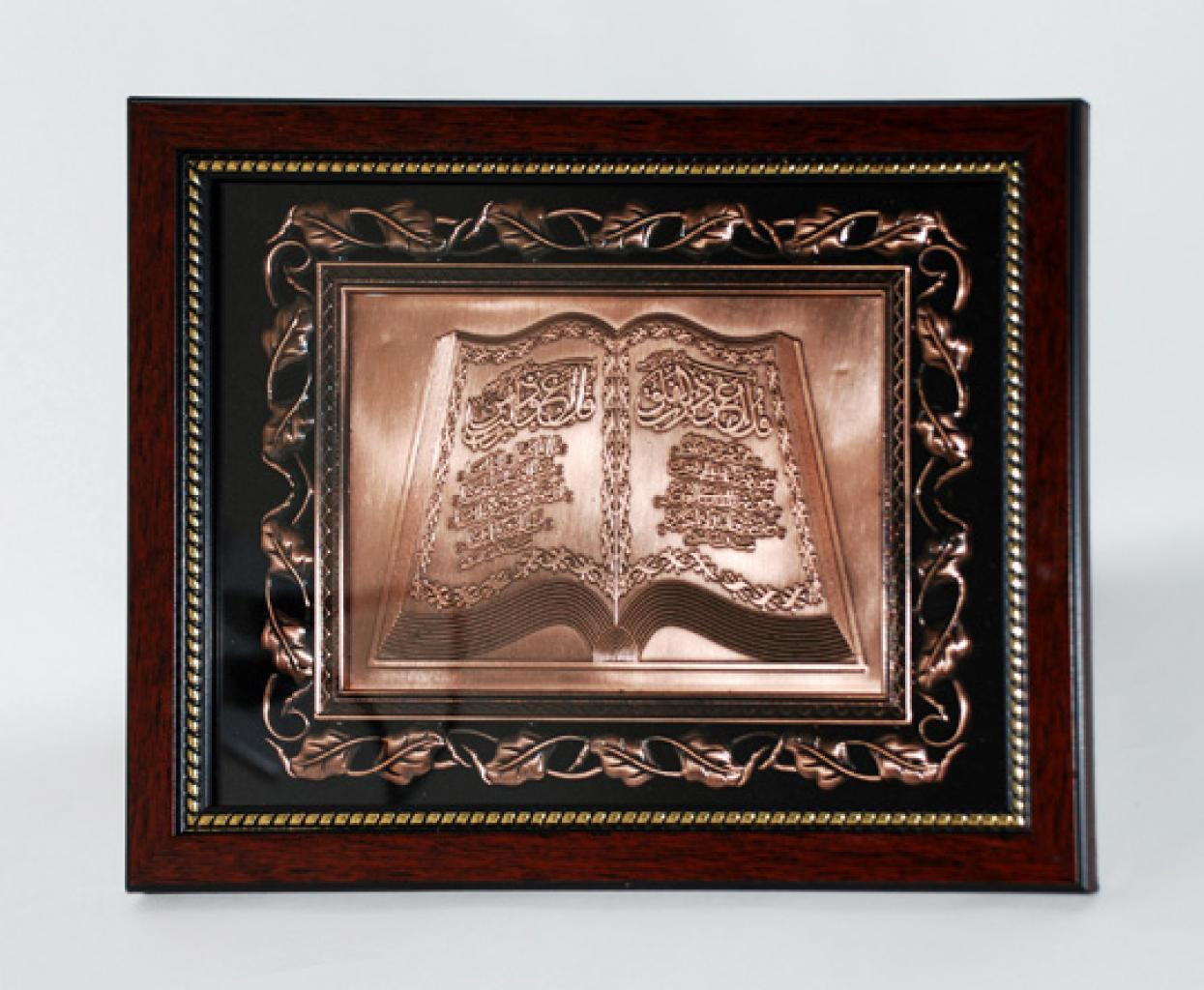 Framed Quran Surahs gi521