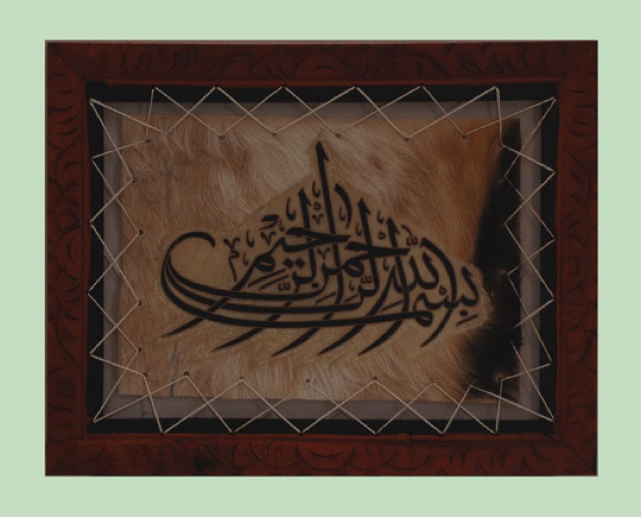Framed Calligraphic Leatherwork gi548