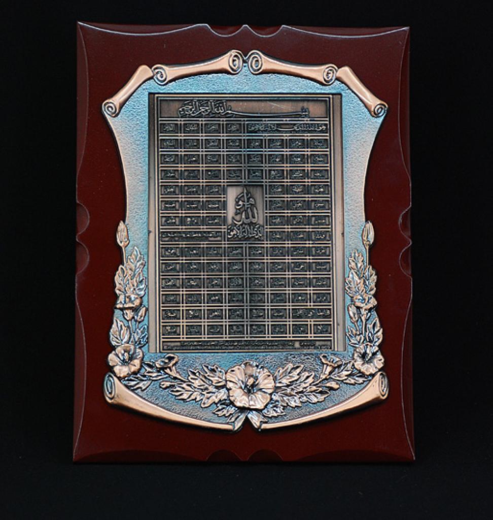 Wooden Display 99 Names of Allah gi583