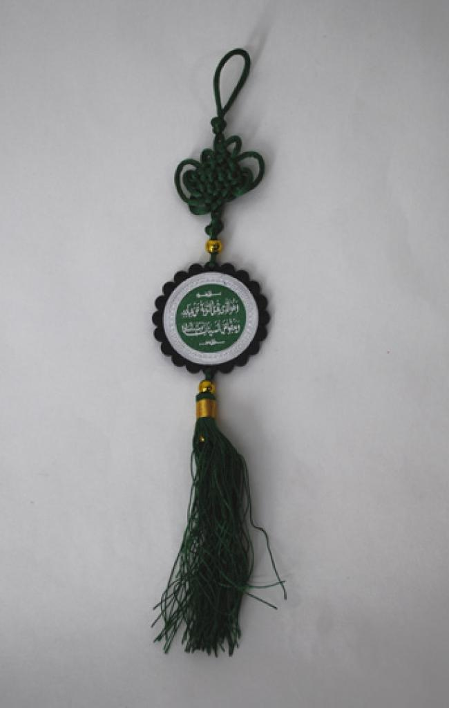 Hanging Islamic ornament gi605