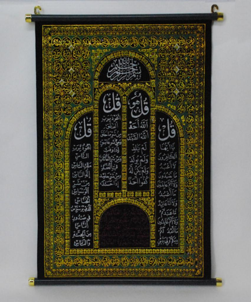 Scroll style Middle Eastern Wallhanging  gi609