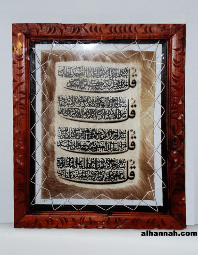 Framed Calligraphic Leatherwork  gi634