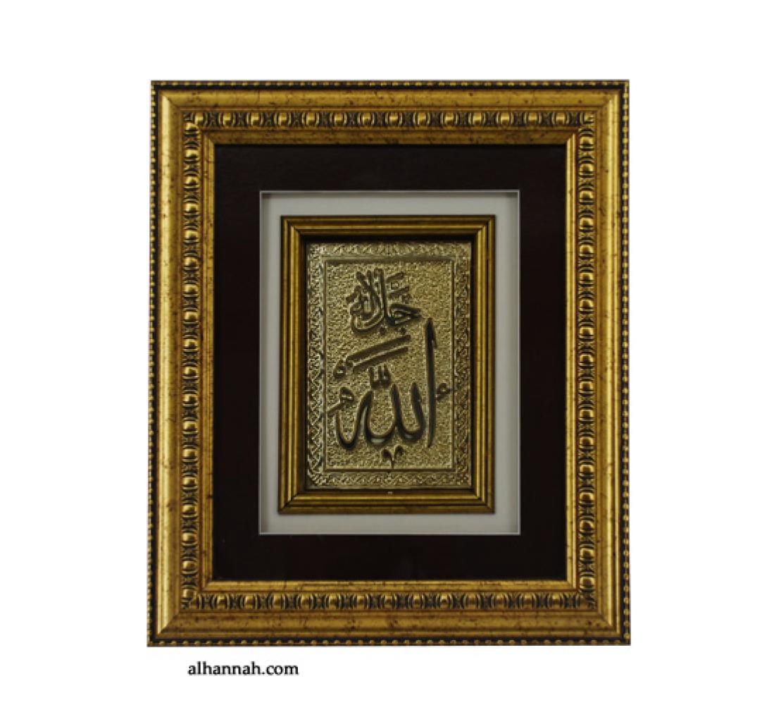 Framed Islamic Embossed Plate gi672