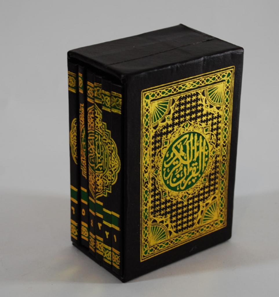 Holy Quran - Arabic Text ii632
