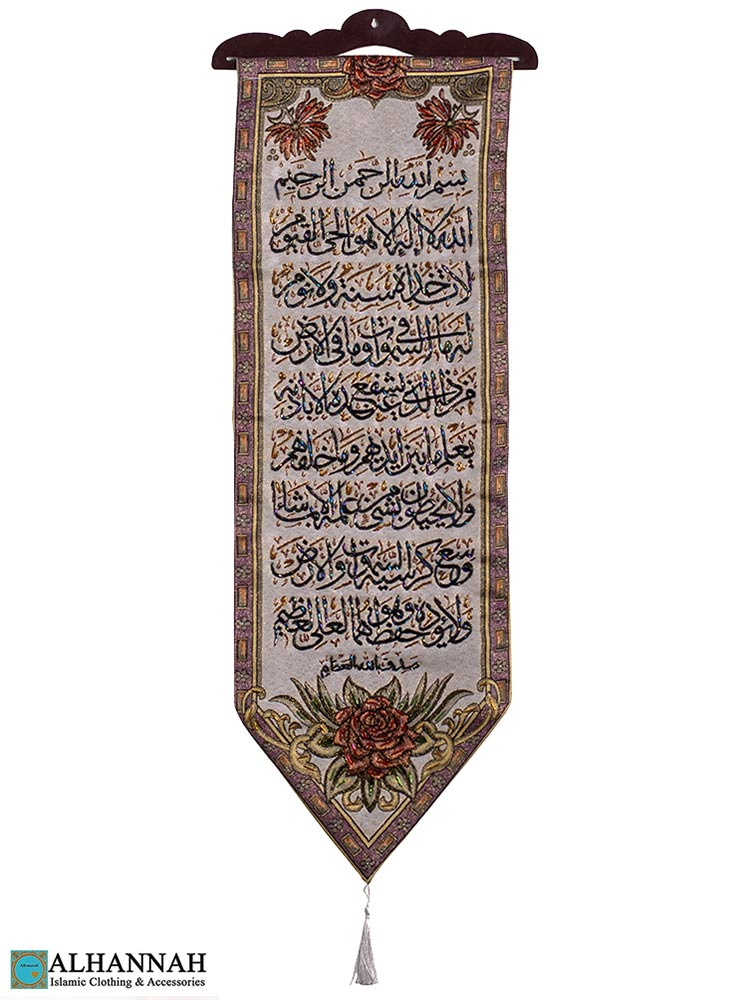 Islamic Wall Hanging Ayat al-Kursi