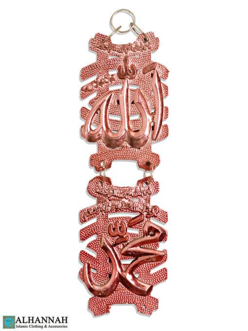 Allah Muhammad Wall Hanging Copper