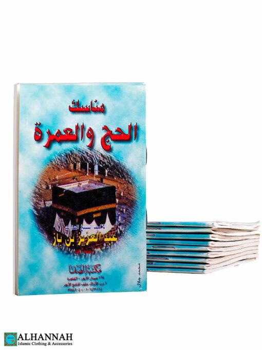 Hajj and Umrah Pocket Guide Arabic Edition