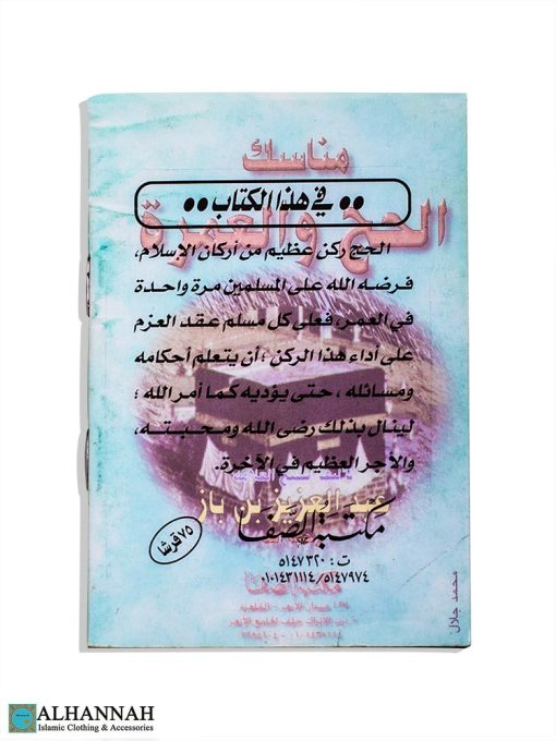 Hajj and Umrah Pocket Guide Arabic Edition Back Cover