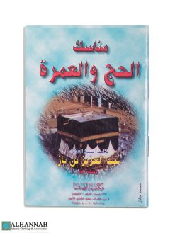 Hajj and Umrah Pocket Guide Arabic Edition Front Cover