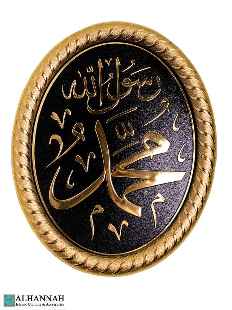 Muhammad Rasool Allah Wall Hanging