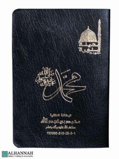 Prophet Muhammads Family Tree Arabic Edition